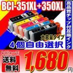 ショッピングキャノン キャノン インク 351 プリンターインク BCI-351XL BCI-350XL 4個自由選択 大容量  5MP 6MP キャノン インク