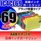 PX-047A用互換インクカートリッジ IC4CL69 4色セット IC69 エプソン EPSON 染料インク