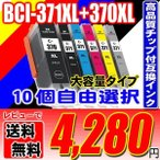 BCI-371 キャノン プリンター インク BCI-371XL+370XL/6MP 5MP 10個自由選択 BCI-371インク 大容量 互換 インクカートリッジ