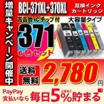 プリンターインク キャノン キヤノン インクカートリッジ BCI-371XL+370XL/6MP 6色セット 大容量 インクカートリッジ キヤノン (P)