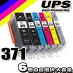 ショッピングキャノン キャノン インク Canon プリンターインク BCI-371XL+370XL/6MP 6個自由選択 大容量 キャノン インク カートリッジ TS9030 TS8030 MG7730F MG7730 MG6930