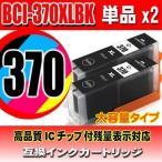 TS9030 インク BCI-370XLBK ブラック単品x2 大容量 染料 キヤノン インクカートリッジ プリンターインクの画像