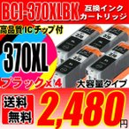 TS9030 インク BCI-370XLBK ブラック単品x4 大容量 染料インク PIXUS MG キヤノン インクカートリッジ プリンターインクの画像