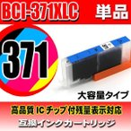 BCI-371 キャノン プリンターインク 371 BCI-371XLC シアン単品 大容量 BCI-371インク 大容量 互換 インクカートリッジ