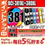 互換 プリンターインク キャノン BCI-381XL+380XL/6MP 6色セット 大容量 インクカートリッジ BCI-381