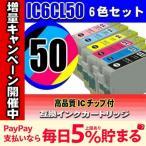 エプソン プリンターインク インクカートリッジ  EPSON インク IC50 エプソン 6色セット(IC6CL50)エプソンインク メール便送料無料
