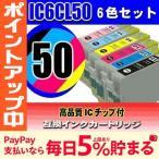 ���ץ��� �ץ������ ���ץ��� �������ȥ�å�  EPSON ���� IC50 ���ץ��� 6�����å�(IC6CL50)���ץ��� ���������̵��