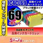 ショッピングエプソン エプソン インクカートリッジ EPSON インク IC69 4色セット(IC4CL69)エプソン プリンターインク メール便送料無料