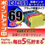 IC4CL69 4色セット 染料インク エプソン互換プリンターインクカートリッジ