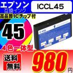 インク エプソン互換 プリンターインク ICCL45 4色一体型 メール便送料無料