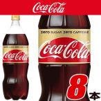 コカ・コーラゼロカフェイン 1.5LPET 8本入 コカコーラより直送