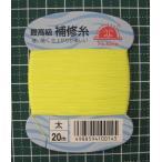 日輪 補修糸 太物 20m 黄色 W7