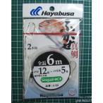 ハヤブサ HAYABUSA  E722 125号 ふかせ真鯛 6m 2本鈎  E-722-12-5