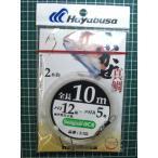 ハヤブサ Hayabusa ふかせ真鯛 10m 2本針 12号-5 E-725