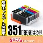 ショッピングキャノン キャノン インク 351 プリンターインク BCI-351XL 350XL 5MP 5色 大容量 キャノン インク カートリッジ MG5630 MG5530 MG5430 MX923 iP7230 iX6830