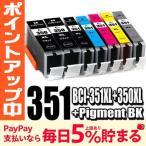 ショッピングキャノン キャノン インク 351 プリンターインク BCI-351XL 350XL 6MP (350XL顔料) 6色 セット 大容量 キャノン インク プリンター