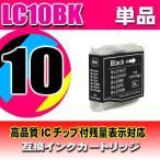 インク ブラザー互換 プリンターインク LC LC10BK ブラック 単品 brother MFCインク DCPインク