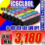 Yahoo!うさぎのインク屋さんエプソン プリンターインク インクカートリッジエプソン 80 IC80L 6色 (IC6CL80L) 8個自由選択 増量 エプソンインクカートリッジ 得トクセール