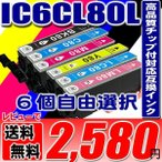 IC6CL80L 増量6色 6個自由選択 互換インク EP-707A 708A 777A 807AB 807AR 807AW 808AB 808AR 808AW 907F 977A3 978A3 エプソン プリンターインクカートリッジ