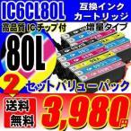 IC6CL80L 増量タイプ 6色セットx2 インク エプソン互換インク プリンターインクカートリッジ