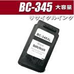 プリンターインク キャノン インクカートリッジ BC-345XL ブラック(大容量) リサイクルインクカートリッジ