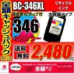 プリンターインク キャノン インクカートリッジ BC-346XL 3色カラー(大容量) リサイクルインクカートリッジ