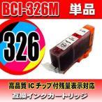 キャノンプリンターインク キヤノン インクカートリッジ BCI-326M マゼンタ 単品 互換インク
