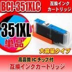 BCI-351 キャノン プリンターインク 351BCI-351XLC シアン 単品 BCI-351 インク 大容量 互換 インクカートリッジ