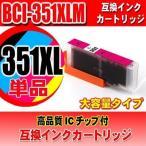 BCI-351 キャノン プリンターインク 351 BCI-351XLM  マゼンタ 単品 BCI-351 インク 大容量 互換 インクカートリッジ