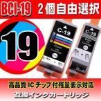 BCI-19 ブラック・カラーセット キヤノン互換インク PIXUS iP110 iP100 mini360 mini260 プリンターインクカートリッジ