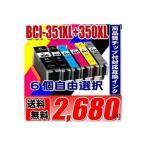 インク 互換インク BCI-351XL+350XL 6MP 5MP 6個自由選択 大容量 キヤノン互換  MG7530F MG7530 MG7130 MG6730 MG6530 MG6330 iP8730 BCI350 BCI351