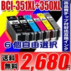 BCI-351XL+350XL 6MP 5MP 6個自由選択 大容量 キヤノン互換  メール便送料無料 MG7530F MG7530 MG7130 MG6730 MG6530 MG...