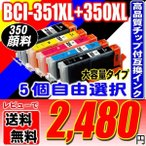 ショッピングXL インク キヤノン互換インク BCI-351XL+350XL/5MP(350XL顔料) 5個自由選択セット 大容量  BCI350 BCI351 プリンターインク