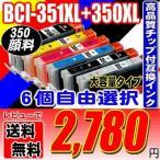 ショッピングキャノン キャノン インク 351 プリンターインク BCI-351XL+350XL/6MP(350XL顔料) 6個自由選択 大容量 キャノン インク BCI351 BCI350