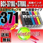 BCI-371XL 370XL 6MP 6色セット 大容量  メール便送料無料 PIXUS MG7730F MG7730 MG6930 キャノン互換インク 期間限定