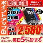 BCI-371XL+370XL/5MP 5色セット(BCI370XL顔料インク) 大容量インク キヤノン互換 プリンターインクカートリッジ TS6030 TS5030 MG5730
