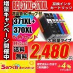 ショッピングキャノン キャノン インク Canon インクカートリッジ BCI-371XL+370XL/5MP 5色セット 大容量 染料インク キャノン インク