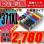 互換 371 キャノンプリンターインク インクカートリッジ BCI-371XL+370XL/6MP 6色セット 大容量