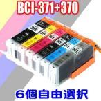 BCI-371XL+370XL/6MP 6個自由選択セット キャノン互換インク 容量  PIXUS TS9030 TS8030 MG7730F MG7730 MG6930 染料インク プリンターインクの画像