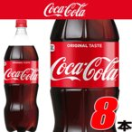 コカ・コーラ 1.5LPET 8本入 コカコーラより直送