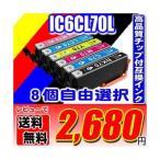 EP-706A用 IC6CL70L 増量6色パック 8個自由選択セット EP互換インク