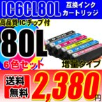 EP-707A用 エプソン インクカートリッジ EPSON インク IC80L 増量 6色セット IC6CL80L エプソン プリンターインク