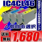 インク エプソン互換 プリンターインク  IC4CL46 4色自由選択 PX-101 PX-401A PX-402A PX-501A PX-A620 PX-A640 PX-A720 PX-A740 PX-FA700 PX-V780
