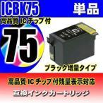 インク エプソン互換 プリンターインク  ICBK75ブラック 単品  PX-M740F PX-M740FC6 PX-M741F PX-M741FC6 PX-S740