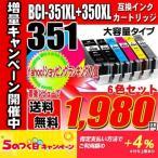 インク 互換インク BCI-351XL 350XL 6MP 6色キヤノンインク大容量  MG7530F MG7530 MG7130 MG6730 MG6530  プリンターインクカートリッジBCI351XL  bci-351