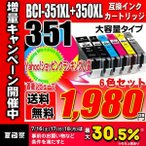DIY, 工具, 文具 - BCI-351 プリンター インク キャノン インクカートリッジ BCI-351XL+350XL/6MP 6色セット 大容量 インクカートリッジ プリンターインク BCI-351 互換