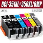 キャノンプリンターインク インク カートリッジ BCI-351XL+350XL/6MP 大容量6色セット インクカートリッジ プリンターインク
