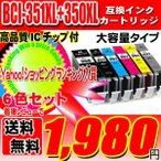 BCI-351XL 350XL 6MP 6色セット大容量 互換インクMG7530 MG6330 MG6530 MG7130 iP8730 期間限定 キヤノンインク BCI-351350