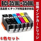 BCI-351XL 350XL 6MP 6色セット大容量 互換インク MG7530 MG6330 MG6530 MG7130 iP8730 期間限定 キヤノン Canon キャノンインク BCI-351350