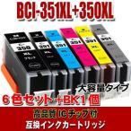 BCI-351XL 350XL 6MP 6色セット大容量 互換インク ただ今1色おまけ中 MG7530 MG6330 MG6530 MG7130 iP8730  期間限定 キヤノン Canon キャノン